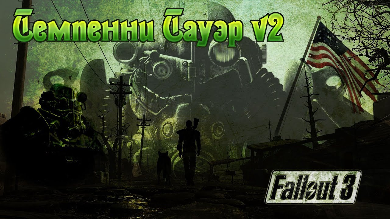 Fallout 3 темпени