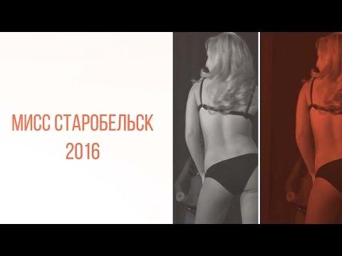 знакомства старобельск украина
