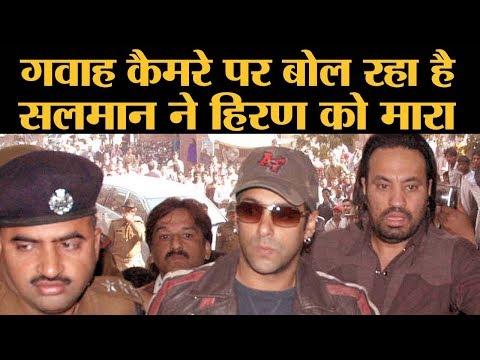 Salman Khan इस गवाह की वजह से Black Buck शिकार मामले में दोषी करार दिए गए। The Lallantop