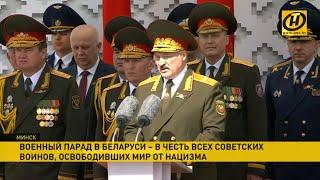 Лукашенко: Парад – это не демонстрация силы // День Победы в Беларуси