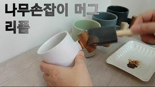 [DIY]나무손잡이 머그 리폼/꾸미기,새롭게 단장하기/…