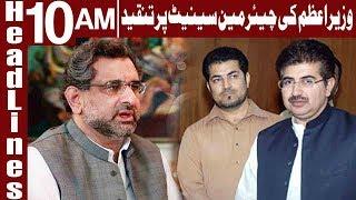 PM Abbasi Bashing The Chairman Senate - Headlines 10 AM - 31 March 2018 - Express News
