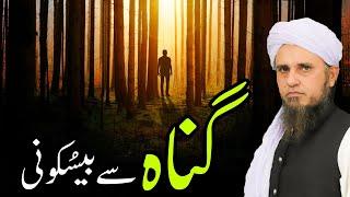 Gunah Karne Ke Bad Besukooni Mufti Tariq Masood Sahab