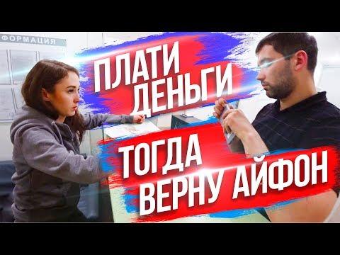 ГОПОТА ИЗ СЕРВИСА ЗАБРАЛА ТЕЛЕФОН - EVG