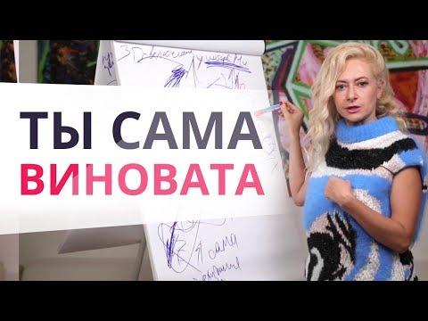 ГРУБЕЙШИЕ ЖЕНСКИЕ ОШИБКИ В ОТНОШЕНИЯХ! Юлия Ланске