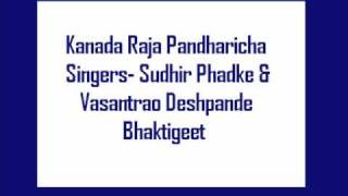 Download Hindi Video Songs - Kanada Raja Pandharicha- Sudhir Phadke, Vasantrao Deshpande, Bhaktigeet