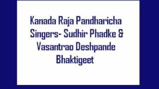 Kanada Raja Pandharicha- Sudhir Phadke, Vasantrao Deshpande, Bhaktigeet
