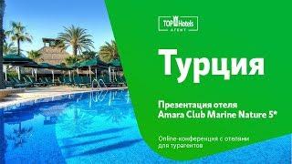 Amara Club Marine Nature 5* Кемер, Турция. Обзор отеля