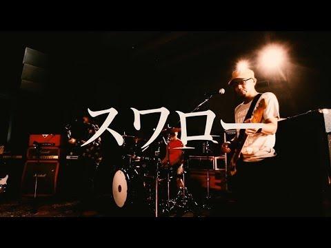 SPARKS GO GOの9月21日(木)発売ニューアルバム『ELBOW DROP』より、Drumsたちばな哲也が作詞・作曲した新曲「スワロー」のミュージックビデオをフルサイ...