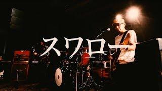 SPARKS GO GOの9月21日(木)発売ニューアルバム『ELBOW DROP』より、Drum...