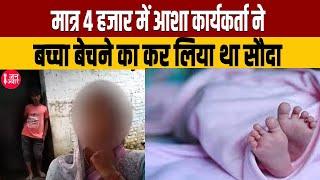 क्या कहती हैं 4 हजार रुपए में दलित परिवार का बच्चा बेचने वाली आशा कार्यकर्ता उर्मिला यादव