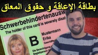 بطاقة الإعاقة و حقوق المعاق و ذوي الإحتياجات الخاصة في ألمانيا