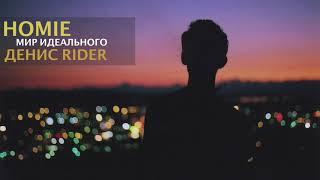 HOMIE feat. Денис Rider  - Мир идеального (новый альбом /2017)