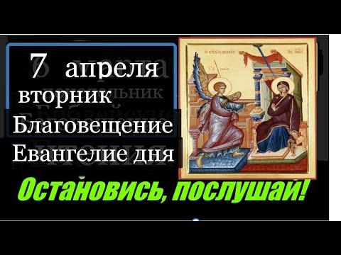 7 Апреля Благовещение Евангелие дня с толкованием