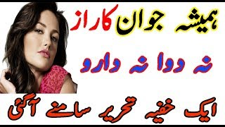 hamesha jawan rehne ka nuskha||Health and Beauty Tips for Men and Girls in Urdu