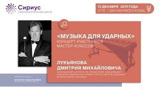"""Концерт """"Музыка для ударных""""."""