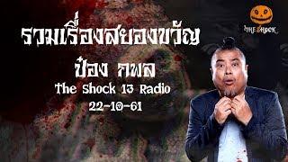 The Shock เดอะช็อค รวมเรื่องสยองขวัญ ออกอากาศ 22 ตุลาคม 2561