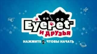 EyePet and Friends MOVE [ИгроПроходимец + Viki] Part 001