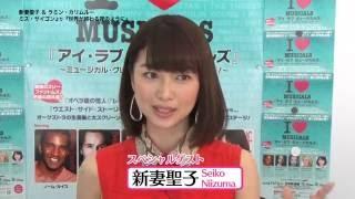 公式ホームページ:http://www.ilovemusicals.jp 『アイ・ラブ・ミュー...
