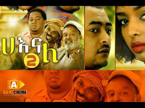 ha ena le qutre 2 feleme -- Ethiopian Film Ha Ena Le 2 Trailer HD