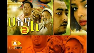 Ha Ena Le 2- Ethiopian Movie Trailer
