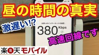 【楽天モバイル】これが昼の時間帯の真実‼高速回線も低速回線もほぼ一緒/格安SIM検証
