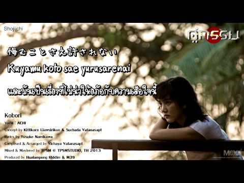 โกโบริ (Kobori) Ost.คู่กรรม (Sub Thai)