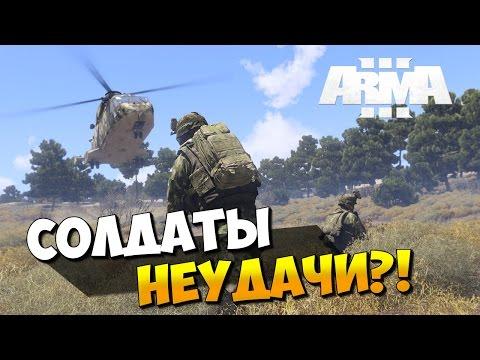 Arma 3 Battleroyale ( Голодные Игры ) - Солдаты Неудачи?!