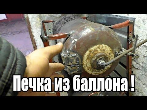 видео: Отопление гаража. Супер - печь из баллона