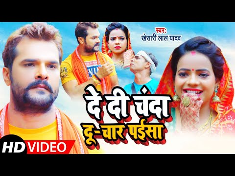 #VIDEO   दे दी चंदा दू-चार पईसा   #Khesari Lal Yadav   De Di Chanda Du Chaar Paisa   Devi Geet 2021