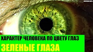 Характер человека с зелеными глазами