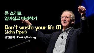 Don't waste your life. 죤 파…