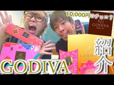 【バレンタイン】GODIVAを大量購入してみた!!!【レビュー】