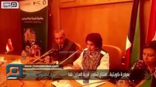 مصر العربية | بمبادرة كويتية.. افتتاح تطوير قرية المخزن بقنا