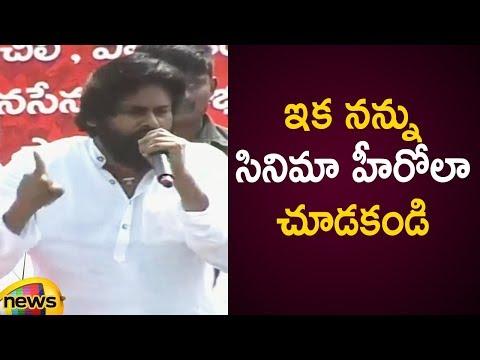 Pawan Kalyan Superb Speech At Yelamanchili Public Meeting | Janasena Latest Updates | Mango News