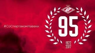 «Спартаку» – 95: мы все одной крови!