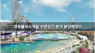시화MTV, 거북섬개발프로젝트 위락숙박시설용지 최저가매…