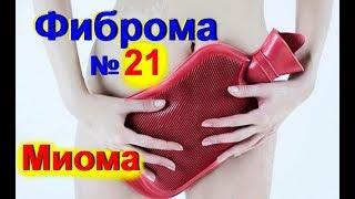 Гинекология. Миома матки -лечение миомы фибромы народными средствами. Женское здоровье № 21(, 2018-09-18T07:00:13.000Z)