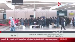 باستمرار.. مئات المشجعين يتوجهون لمؤازرة مصر في نهائي إفريقيا.. صور وفيديو