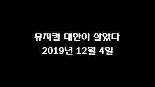 [정아공연] 뮤지컬 대한이살았다 커튼콜 191204