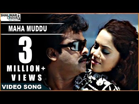Jai Chiranjeeva Movie || Maha Muddu Video Song || Chiranjeevi, Bhoomika Chawla, Sameera Reddy