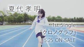 夏代孝明「クロノグラフ」発売CM