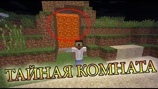Minecraft. Как сделать/построить СЕКРЕТНЫЙ ВХОД в дом. Простой способ на РАЗ, ДВА, ТРИ(ВСЕ МОИ РОЛИКИ - https://www.youtube.com/channel/UCfy0taHNMMvhQPTkrNx-mUw/videos *** ВСЕ МОИ ПЛЕЙЛИСТЫ ..., 2016-05-12T12:55:17.000Z)