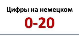 Немецкий: Цифры на немецком 0-20/Zahlen von 0-20 (russische Untertitel)