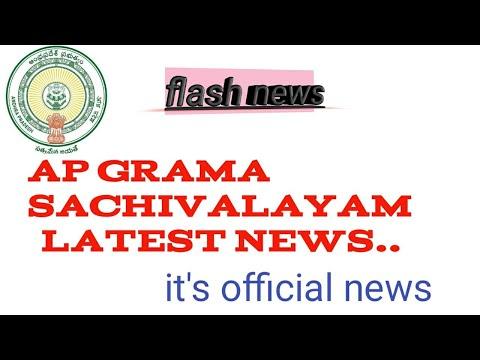 AP GRAMA SACHIVALAYAM LATEST NEWS 16/07/19|BY DATTATREYA EDU TECH/A youtube channel..|
