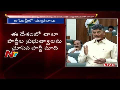 Chandrababu Naidu Counter To BJP MLA Vishnu kumar Raju     Vishnu Kumar Raju Vs Chandra Babu    NTV