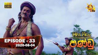 Maha Viru Pandu | Episode 33 | 2020-08-04 Thumbnail