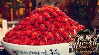 """食鉴出真知  20160705 """"寄生虫""""小龙虾"""