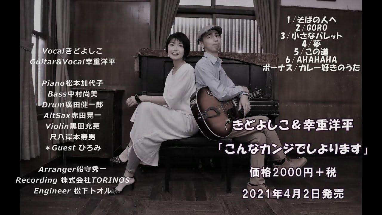 きどよしこ&幸重洋平 Newアルバム「こんなカンジでしよります」レコーディング