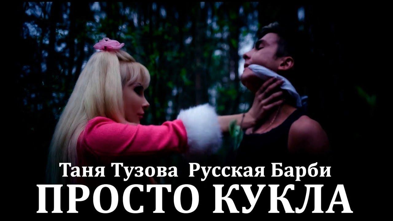 Русская барби. Она просто кукла